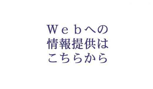日本YEGのウェブへの掲載申し込みはこちら