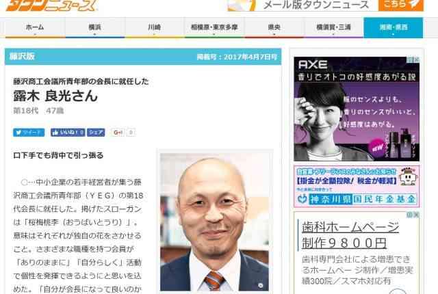 藤沢YEG 会長