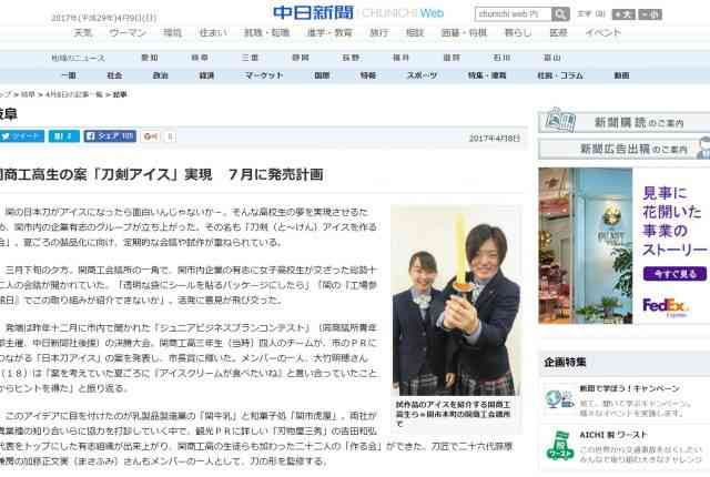 関YEG ジュニアビジネスプランコンテスト