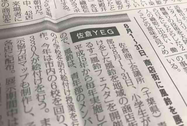 佐倉YEG