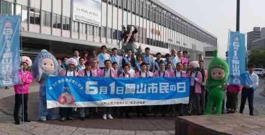 岡山市民の日 岡山YEG