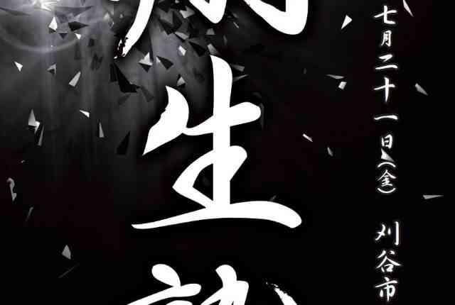 翔生塾 2017