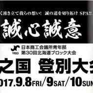 北海道ブロック大会