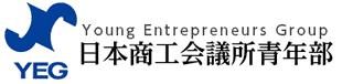 日本商工会議所青年部 日本YEG 翔生