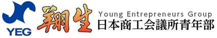 日本商工会議所青年部