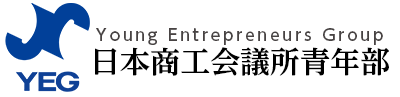 日本商工会議所青年部 2020年度