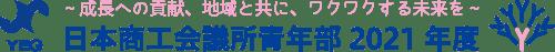 日本商工会議所青年部 2021年度