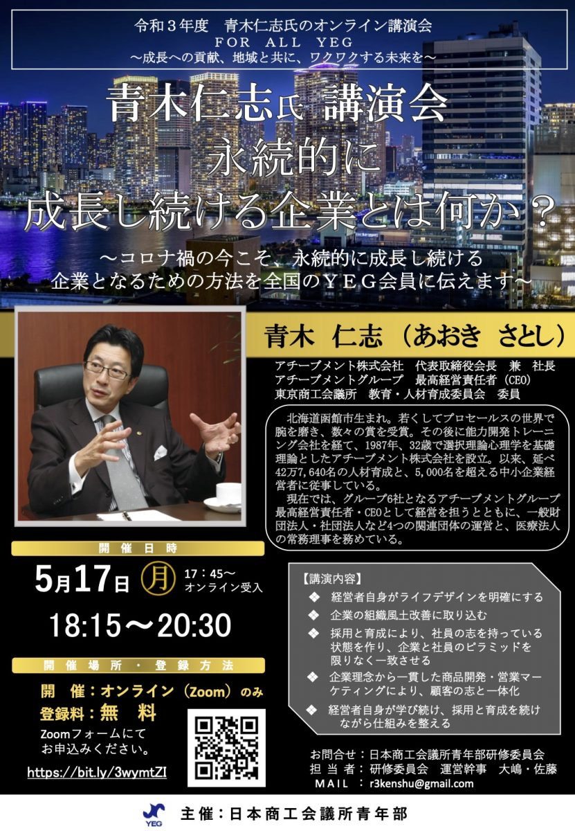 5月17日青木氏講話(チラシ)日本商工会議所青年部研修委員会20210406