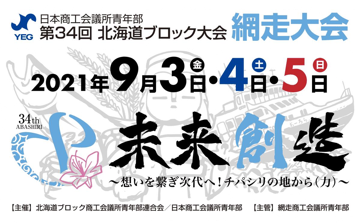 第34回 北海道ブロック大会 網走大会