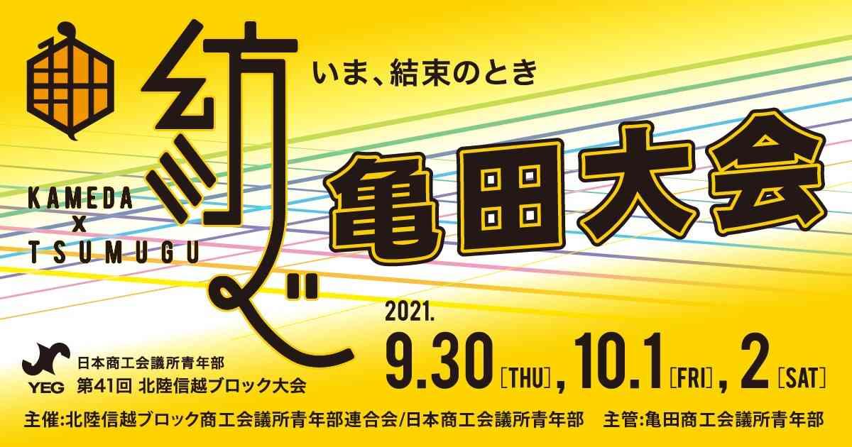 第41回 北陸信越ブロック大会 亀田大会