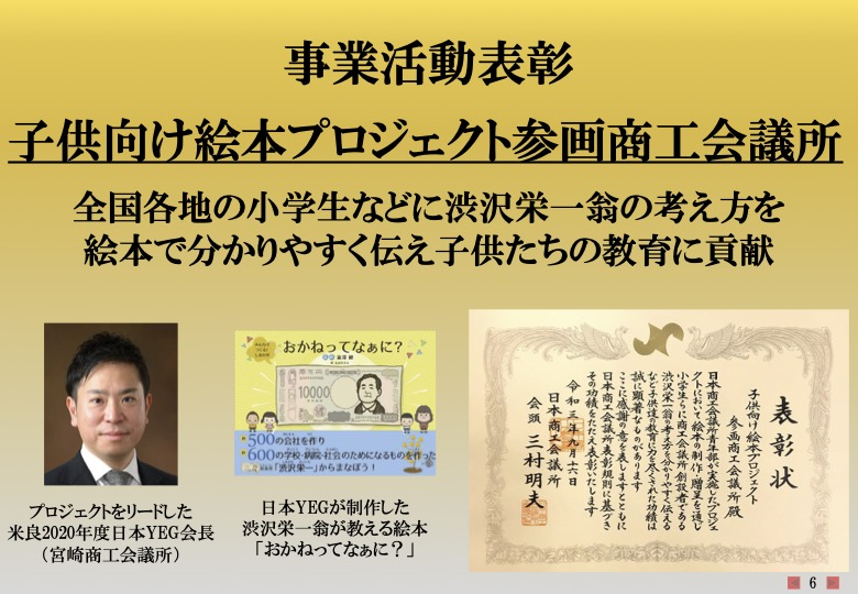 令和2年度 絵本「渋沢栄一が教えるお金の話(仮)」を全国に広めようの事業が表彰されました。